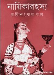 Nayikarahasya by Rabishankar Bol