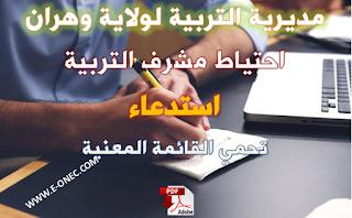 اعلان هام لاحتياط مشرفي التربية 2017 مديرية التربية لولاية وهران
