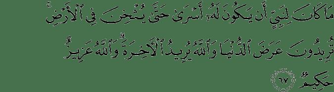 Surat Al Anfal Ayat 67