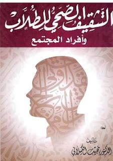 تحميل كتاب التثقيف الصحي للطلاب وأفراد المجتمع pdf - نجيب الكيلاني