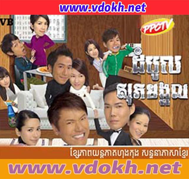 Hong Kong Drama, Domboul Sopheak Mongkul