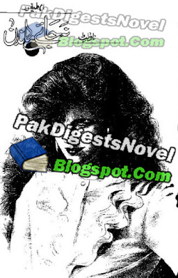 Na Jaye Maandon Novel By Umm E Taifoor Pdf Download