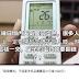 【假知識】冷氣選「這個模式」不但更冷而且電費至少月省1500元?謠言被專家打臉