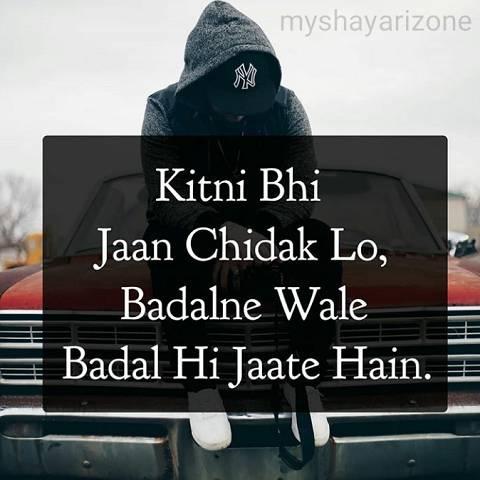 Badalte Rishte Sad Emotional Image Shayari SMS