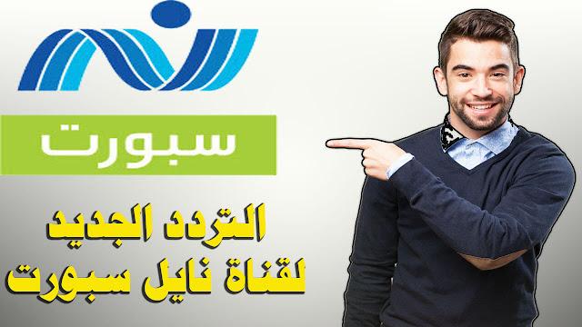 تردد قناة نايل سبورت الجديد 2018 على النايل سات