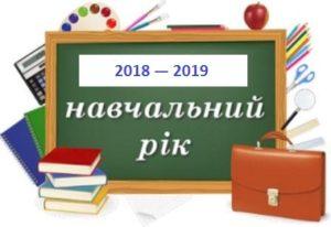 Картинки по запросу 2018-2019 навчальний рік