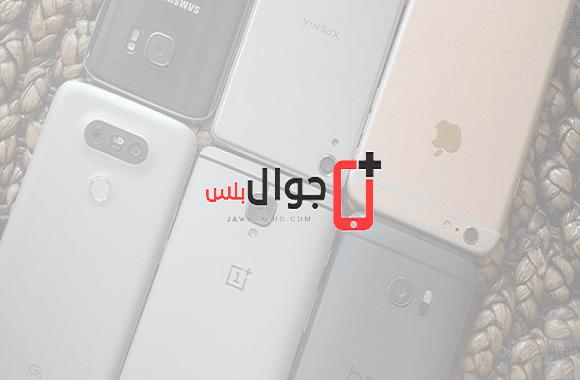 افضل موقع عربي jawalplus لمراجعة الهواتف الذكية