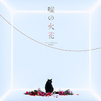 Download Opening Kuzu No Honkai Full Version