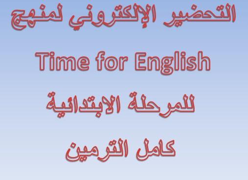 التحضير الالكترونى لمنهج Time for English للمرحلة الابتدائية كامل الترم الأول والثانى