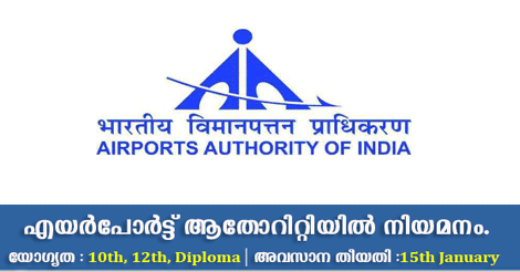 AAI Recruitment 2018 - 69 Assistant Post vacancy in Airports Authority of India (AAI)