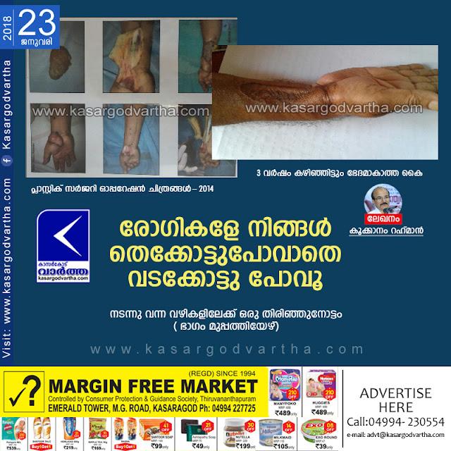 Article, Kookanam-Rahman, Patient's, Doctor, Hospital, Story of my foot steps part-37.