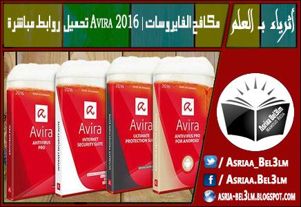 Avira Free Antivirus Offline Installer