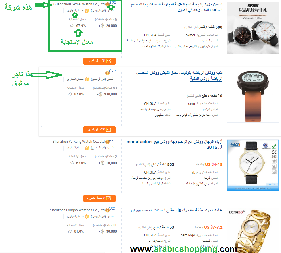 5e99b6376b وسيط موقع علي بابا للشراء من الصين Alibaba On