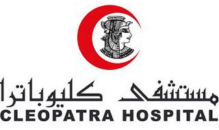 الاعلان الرسمي لوظائف مستشفى كليوباترا لتعيين كافة المؤهلات برواتب مجزية