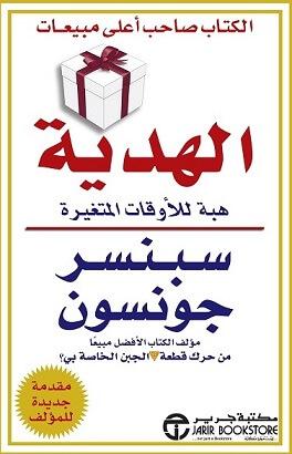 تحميل كتاب الهدية pdf