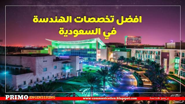 تعرف على افضل تخصصات الهندسة في السعودية بالتفاصيل التي لها مستقبل واعد وذات مرتبات مرتفعة - بريمو هندسة
