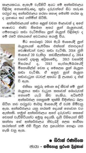 Sri Lanka to give the Internet a free Google Loon balloon collapsed to Gampola