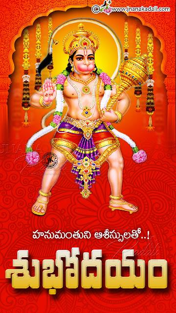 telugu hanman images, best good morning bhakti quotes in telugu, lord hanuman png images free download