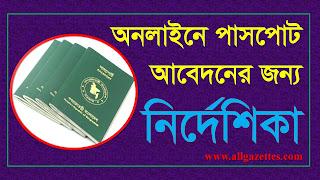 অনলাইনে পাসপোর্ট আবেদন নির্দেশিকা/ Online passport application guidelines