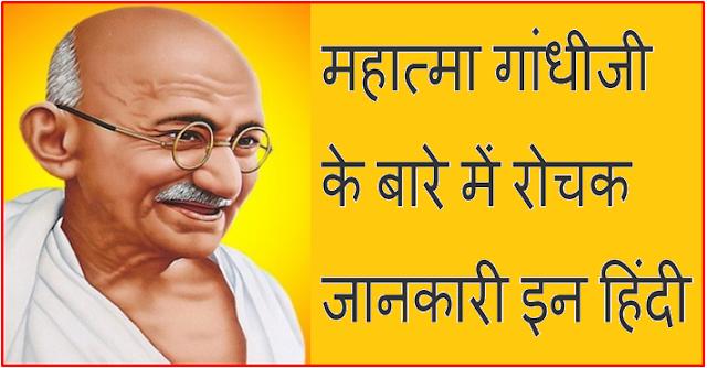 महात्मा गांधीजी के बारे में रोचक जानकारी