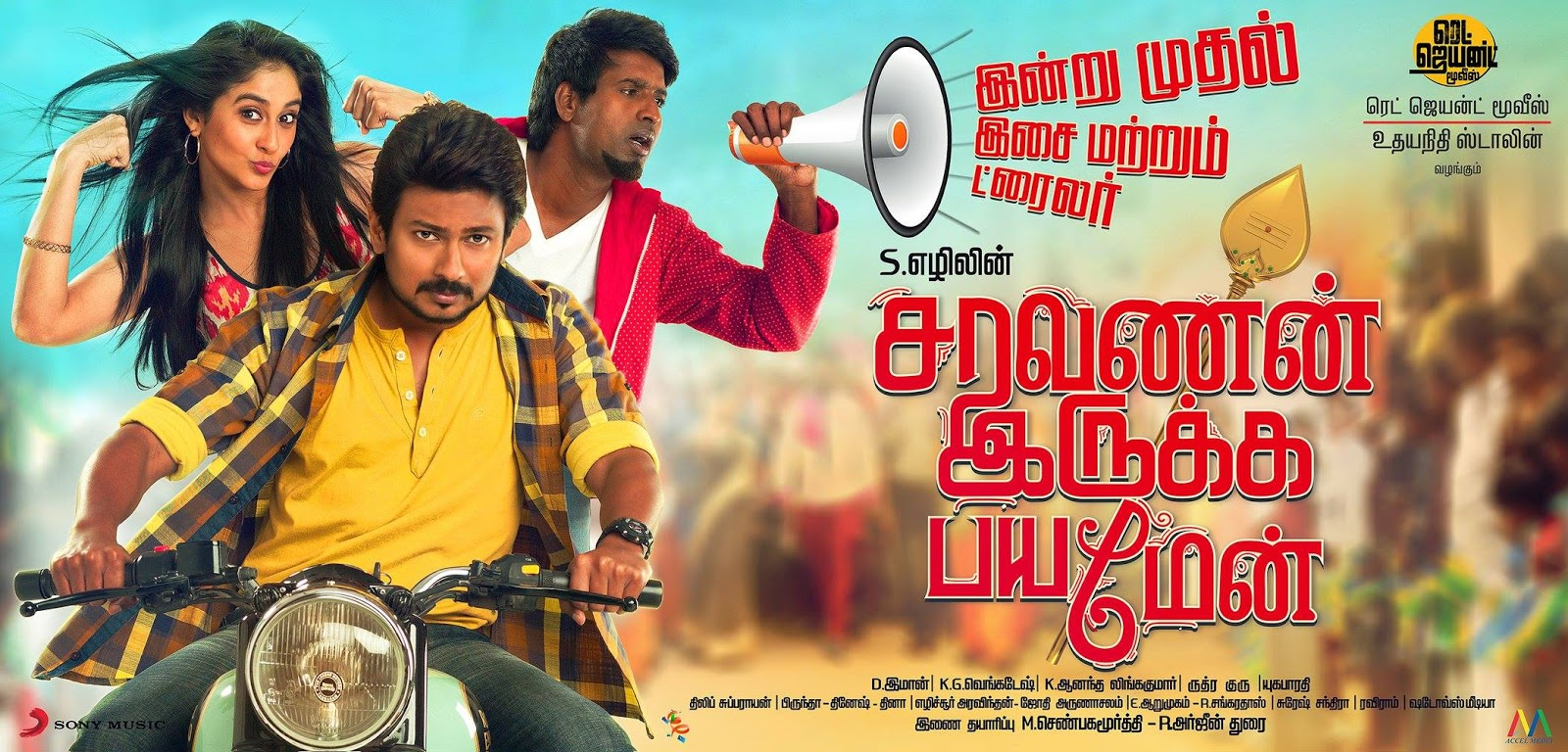 Udhyanidhi Stalin Saravanan Irukka Bayamaen Movie censor Report And Release Date