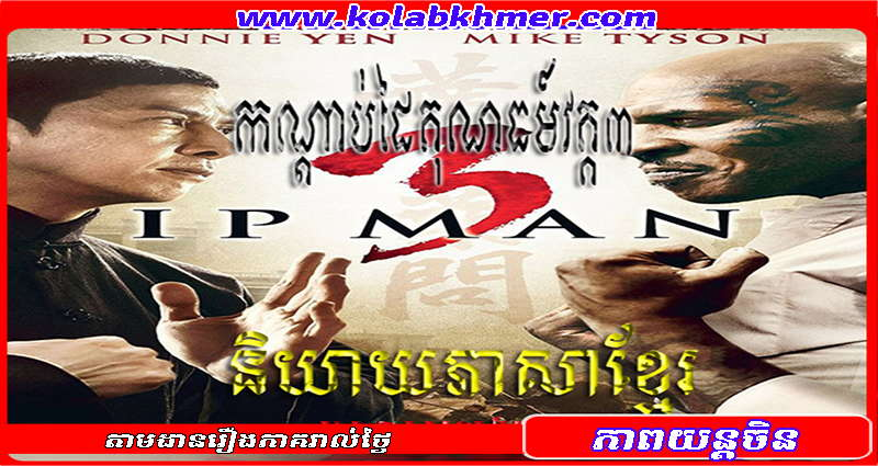 យៀកវិន វគ្គ៣, IP Man 3, Yeak Vin, Chinese Movies