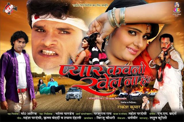 Pyar Kawno Khel Naha