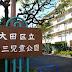 1232/1000 西三児童公園(東京都大田区)