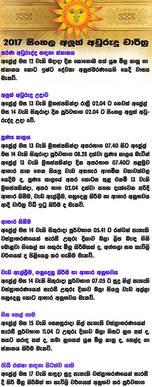 2017 Sinhala Litha >> 2017 Litha Sinhala Tamil Aluth Avurudu Nakath Litha