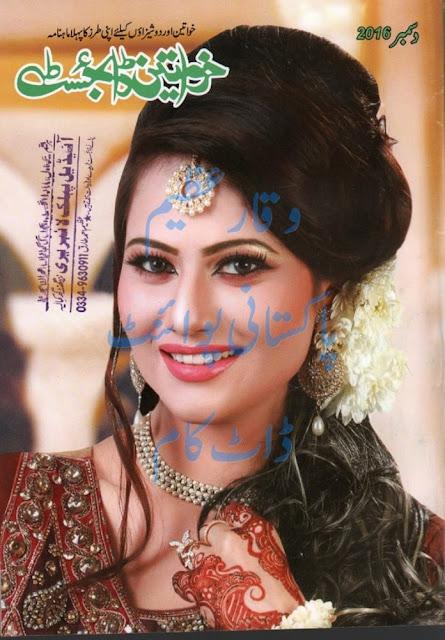 Khawateen Digest December 2016 Monthly Urdu Magazine PDF