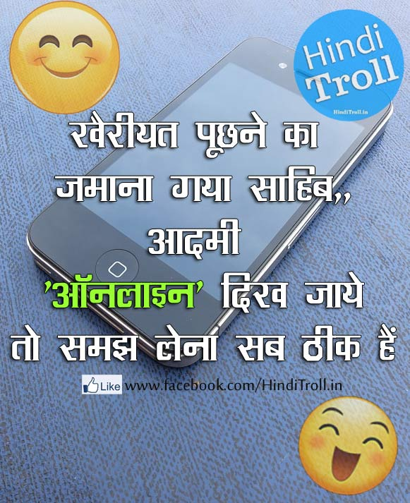 Indiqan Peoples Always Online Funny Photo