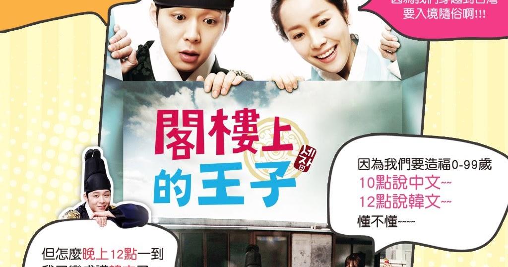 發現樸大米與 JYJ: 閣樓上的王子凌晨12點韓文原音版大發!