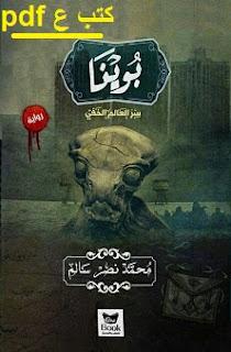 تحميل رواية بوينا pdf محمد نصر سالم
