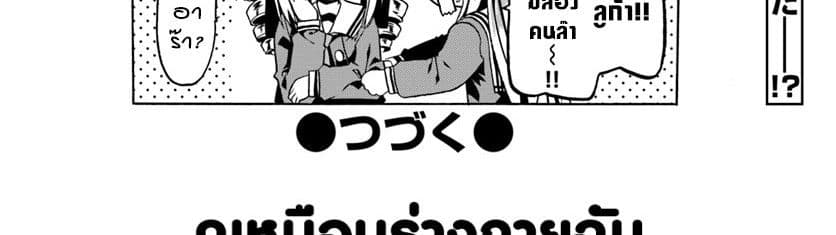 อ่านการ์ตูน Douyara Watashi no Karada wa Kanzen Muteki no You desu ne ตอนที่ 20 หน้าที่ 106