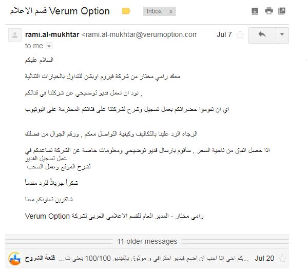 شركة Verum Option احتيالية 'اتصال مباشر'