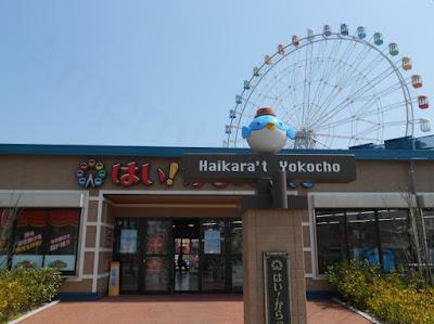 shimonoseki theme park