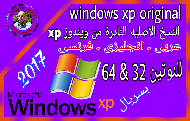 ويندوز xp اصلية عربي انجليزي فرنسي 32 بت 64 بت   Windows XP Original AR EN FR