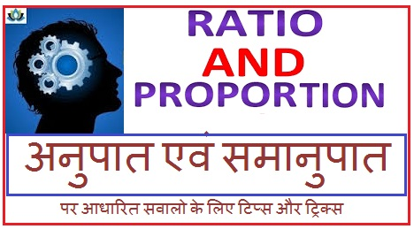 Ratio And Proportion trick and Questions in Hindi