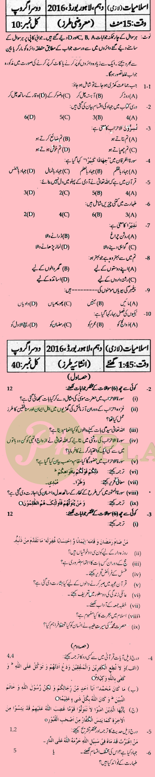 Past Papers of 10th Class Lahore Board 2016 Islamiat