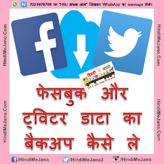 Tags- How to backup Facebook data, How to backup Twitter data, How to backup Facebook and Twitter data, how to, hindi tricks, hindi tricks, facebook tricks, twitter tricks, backup tricks, tricks in hindi, facebook backup messages, facebook backup restore, facebook backup deleted messages, download facebook deleted messages data, what is twitter archive, twitter deleted tweets,
