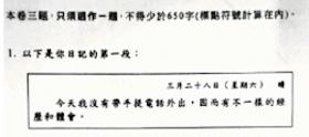 【中文作文】  6萬考生都做不好的  扣題