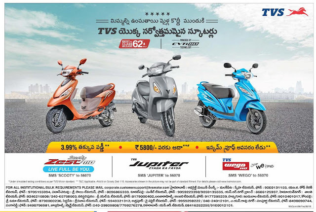 TVS amazing discount offers with lowest rate of interest | June 2016 discount offers