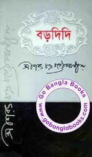 Boro Didi by Sarat Chandra Chattopadhyay