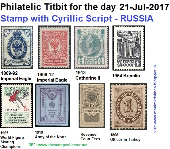 Philatelic Titbits: Stamp with Cyrillic Script - Russia