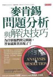 陳昇祐: 麥肯錫問題分析與解決技巧