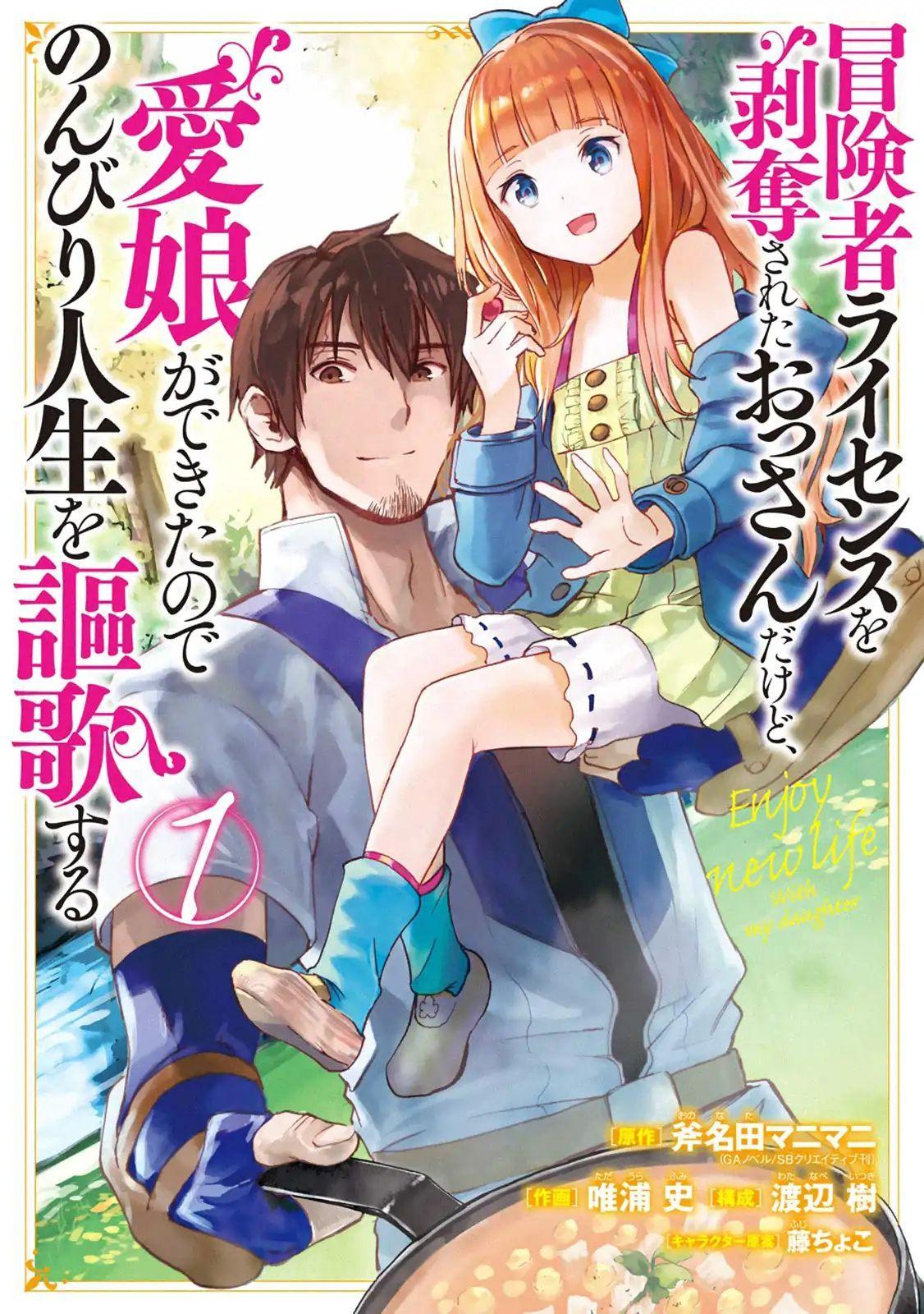 Boukensha License o Hakudatsu Sareta Ossan Dakedo, Manamusume ga Dekita no de Nonbiri Jinsei-ตอนที่ 1.1