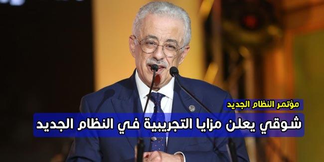 تعرف مزايا المدارس التجريبية في النظام الجديد ولما ستدرس بالعربية