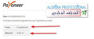 اثبات الدفع, من شبكة propeller ads, اعلانات المروحة,payment Proof  ,بايونير ,