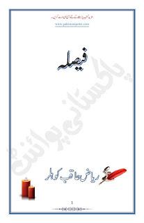 Faisla by Riaz Aqib Kohler Online Reading