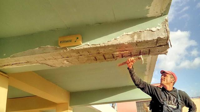 Αποκατάσταση φθορών στο 4ο Δημοτικό Σχολείο Άργους